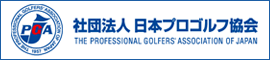 社団法人日本プロゴルフ協会会員ティーチングプロゴルファー