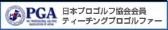 日本プロゴルフ協会会員ティーチングプロゴルファー